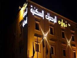 Nawarah Medical City