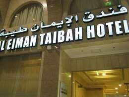 Al Eman Tiba