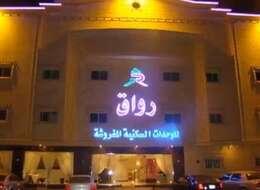 Al Rawaq Al Khass Furnished Apartment
