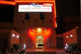 Anwar Alhamra Aparthotel- Families only