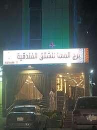Al Maha Tower Hotel Apartments