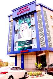 Al Maher Al Momayz