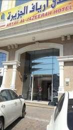 Aryaf Al-Jazeerah Hotel