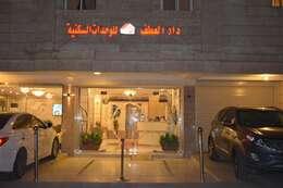 Dar Alataf Furnished Apartments