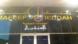 Rafeef Jeddah Aparthotel