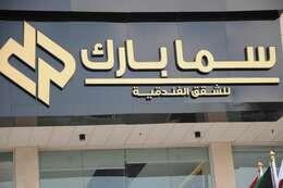 Sama Park Hotel Apartments - Jeddah