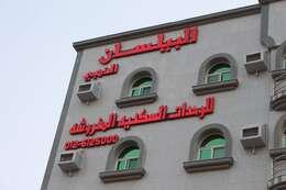 AL Bilasan Althahabi