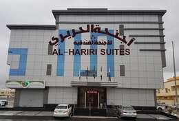 Al-Hariri Suites
