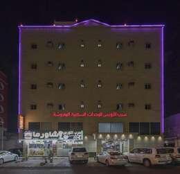 Sarb Alnawres Aparthotel