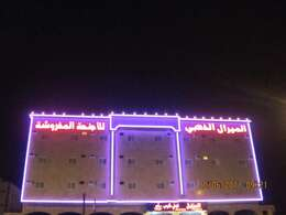 Al Meral Al Zahabi  Apartments