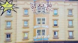 قصر صحارى للشقق المفروشة