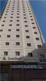 فندق الزهرا القصر الأبيض