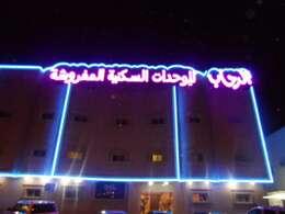 Al Rihab Furnished Units