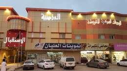 Alamasi Althahabia