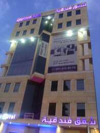 فندق العليا للشقق المفروشة