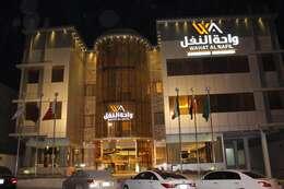 Wahat Al Nafil
