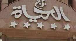 Burj Al Hayat Furnished Suites - Al Olaya