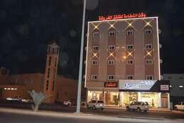 Waqt Alfakhamah Aparthotel