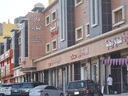 Dar Al Ward - Alrawda