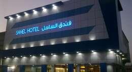 فندق الساحل