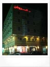 Dyaar Al Roshan 1