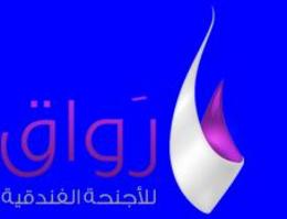 Rawak Al Nahda