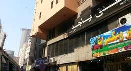 Yajed Hotel