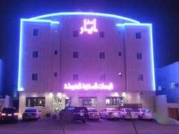 Dar Ayar  Apartment