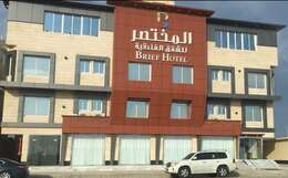 فندق المختصر