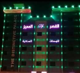 القصر المميز للاجنحة الفندقية
