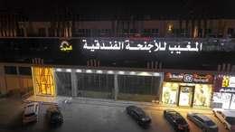 AlMogheeb Suites