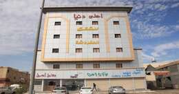 Ahla Donia Apartment
