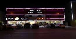 Khair Al Nozol