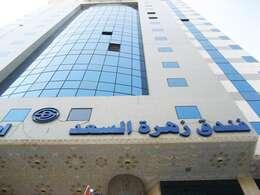 Al Saad Flower Hotel 3