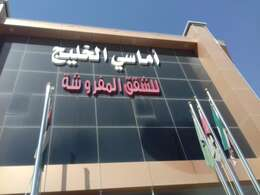 أماسي الخليج للشقق المفروشة