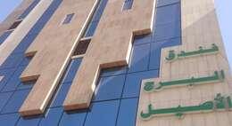 Al Borj Al Aseel Hotel