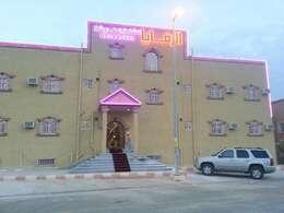 Al Rafaya Hotel  Apartment