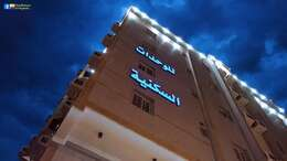 Qasr Al Amal Furnished Units