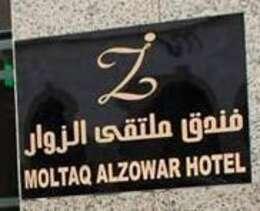 فندق ملتقى الزوار