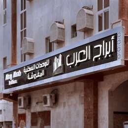 أبراج العرب للوحدات السكنية المفروشة