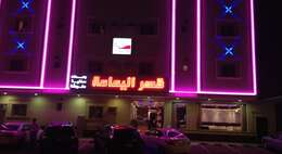 Al Yamama Palace Apartment