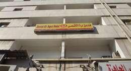 Durrat Al Aksa Hotel