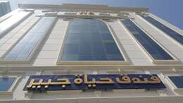Hayat Jubair Hotel