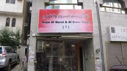Najm Al Qarni & Al Sroor 1