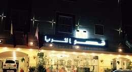 Qasr Al Thorraya Hotel Apartments