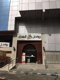 Rawahel Al Huda