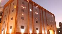 Saryet Al Hamra Hotel Apartments