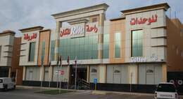 Rahat Al Makan Furnished Apartments