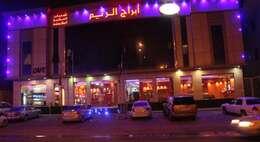 Abraj Al Reem 1