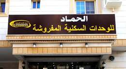 Al Hamad Hotel Apartments